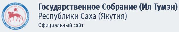 Государственное собрание (Ил Тумэн) РС(Я)